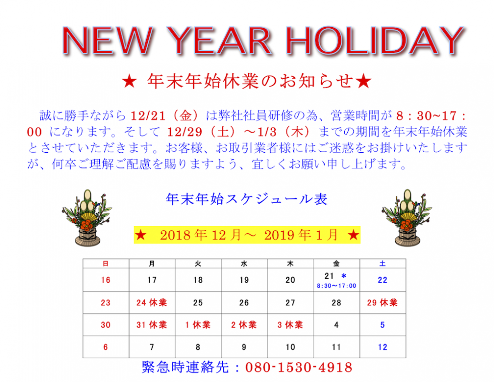 20181207_ja